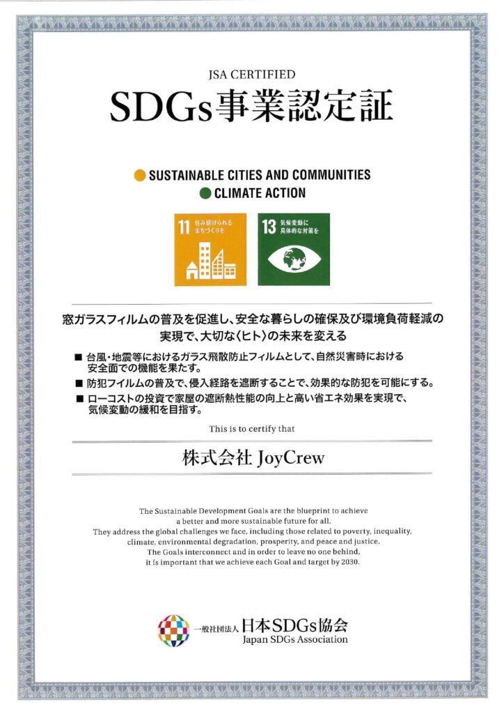 SDGs事業認定!!